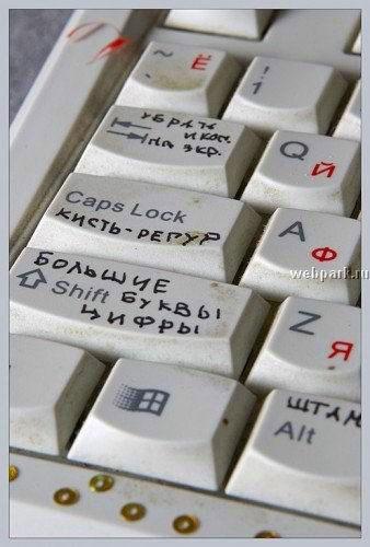 Клавиатура нашей секретарши - QGuys: Крупнейший сайт гей и би знакомств.