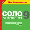 СОЛО на клавиатуре 9 (Для Windows XP/7)