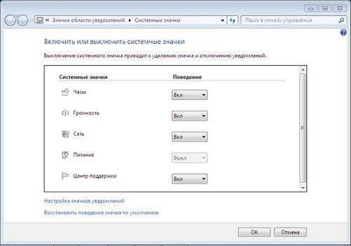 windows 7 значок громкости: