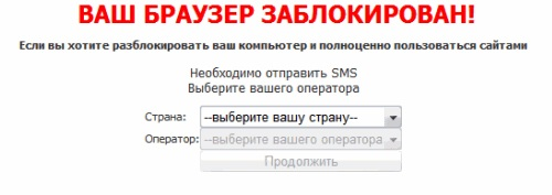 Поймал вирус отправьте смс за порноресурс что делать