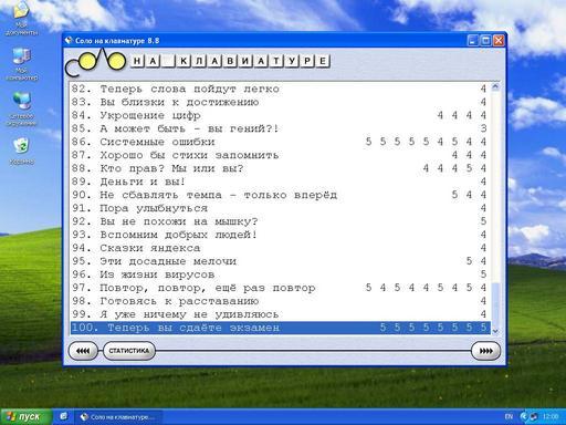Скачать Поинт на Виндовс XP